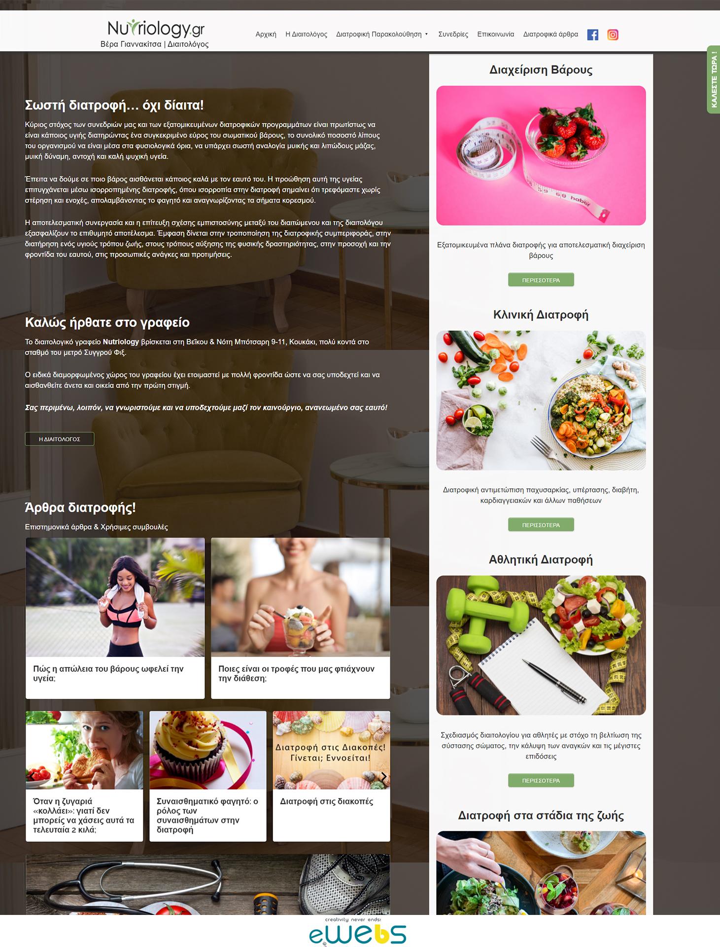 ιστοσελίδα Διαιτολόγου Nutriology