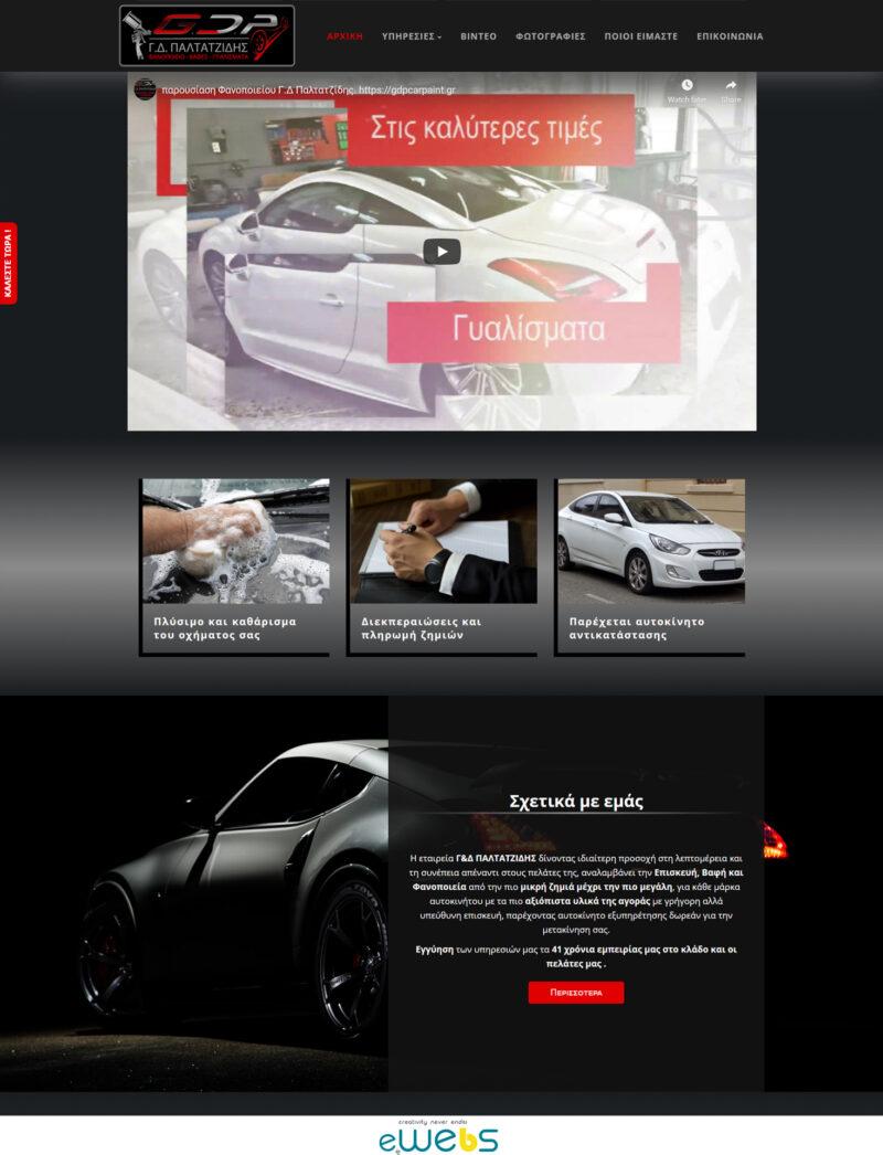 ιστοσελίδα GDP Car Paint